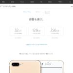 iPhone 7、買うべきか