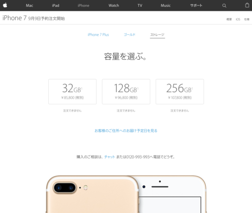 iPhone 7 Plusの価格