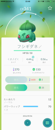 フシギダネCP660
