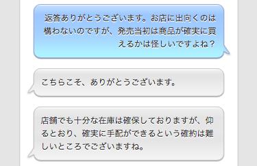 Appleのチャットサポート画面4/7