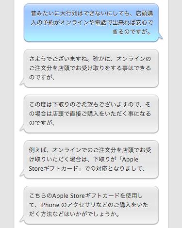 Appleのチャットサポート画面5/7