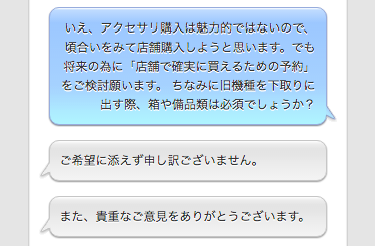 Appleのチャットサポート画面6/7