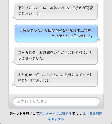 Appleのチャットサポート画面7/7