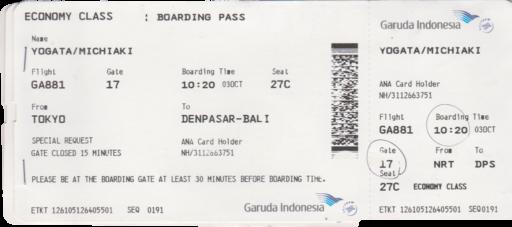ガルーダインドネシア航空のチケット