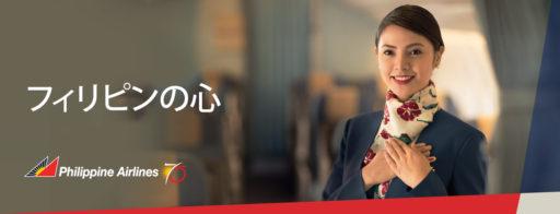 フィリピンの心(フィリピン航空の広告)