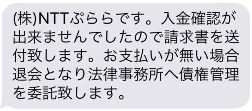 NTTぷららからのSMS