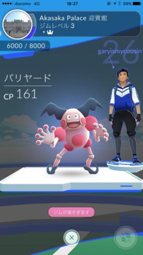 Mr. Mime(バリヤード)