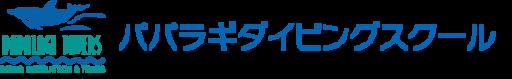 パパラギダイビングスクールのロゴ