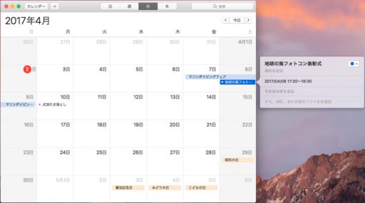 Macのカレンダー