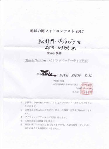 地球の海フォトコンテストの賞金5万円