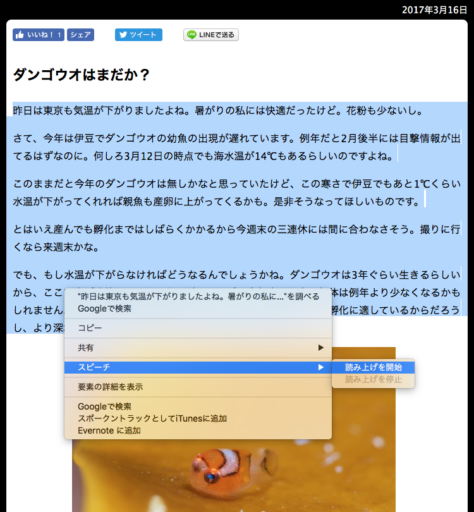 macOSのスピーチ