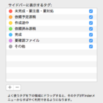 Mac vs. Widnows(11):ファイル管理