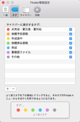 macOSのカラーラベル