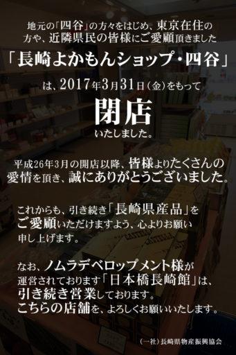 長崎よかもんショップ・四谷が閉館