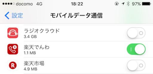 iOSのモバイルデータ通信の設定画面