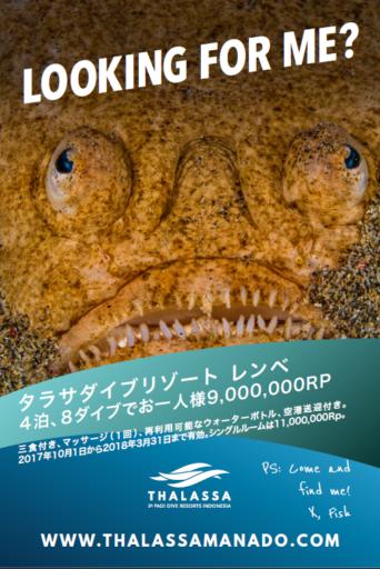 タラサダイブリゾートレンベの広告