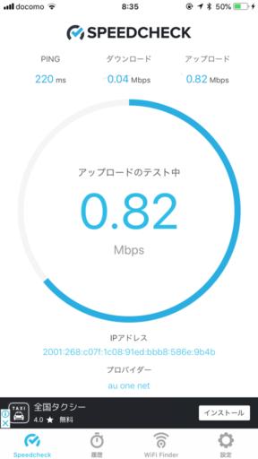 とくとくBBのWiMAXの通信速度