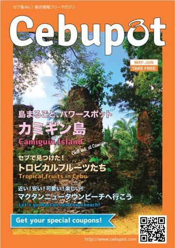 Cebupot 2018年5月6月号
