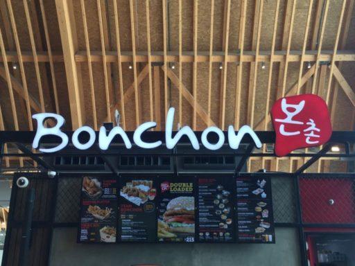 マクタン空港のBonshon