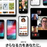 iOS12ってダメだな