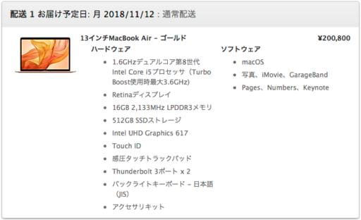 Macbook Air 2018の注文結果