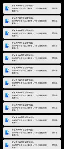 macOSの「ディスクの不正な取り出し」メッセージ