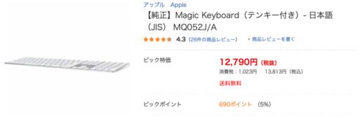 ビックカメラ販売のApple Magic Keyboard