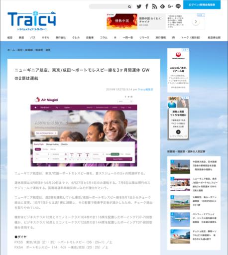 ニューギニア航空の運休情報(Traicy 20190126の記事)