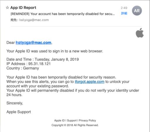 Apple IDをかたったフィッシング詐欺メール