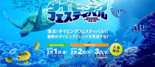 ダイビングフェスティバル2019のロゴ
