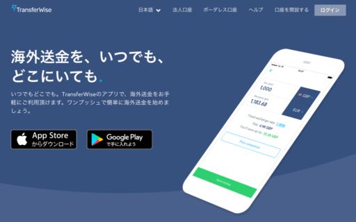 TransferWiseのトップ画面