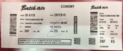 Batik Airのチケット