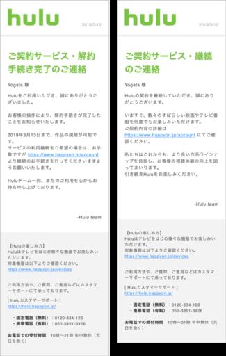 huluの解約完了メールと契約継続メール