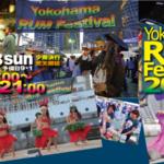 Yokohama RUM Festival 2019が開催されますす