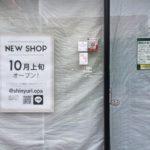 ドトール新百合ヶ丘店が閉店