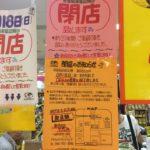 原宿舶来食品館OPA新百合ヶ丘店閉店のお知らせ