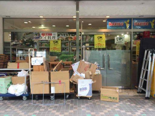 原宿舶来食品館の新店舗 in 新百合ケ丘