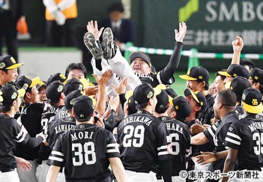 福岡ソフトバンクホークス三年連続日本一