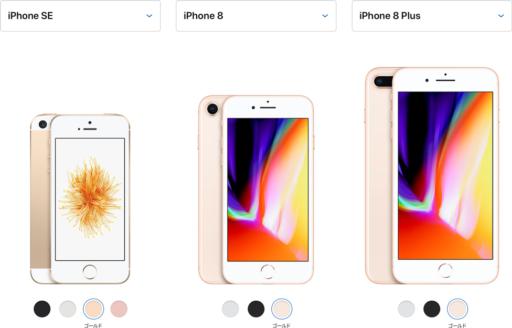 iPhone SE, 8, 8 Plus