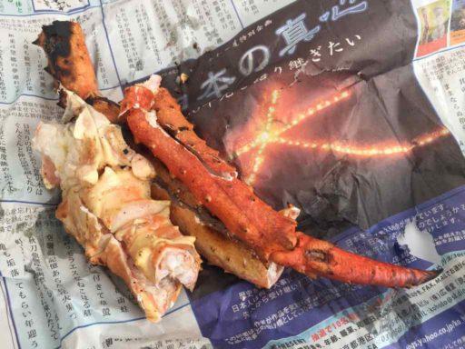 焼きイバラガニ(特大)