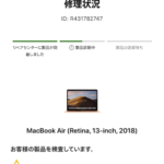 MacBook Air死す