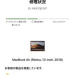 MacBook Air死す