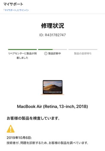 MacBookAirの修理状況