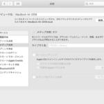 macOS 10.15.1アップデート