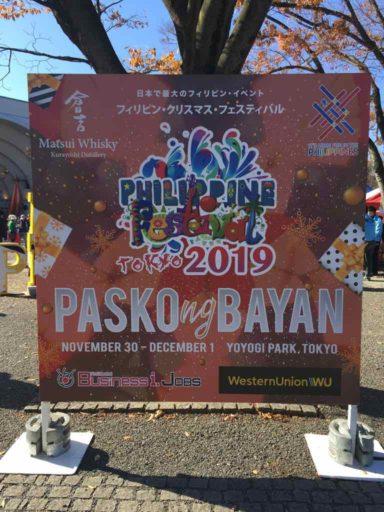 フィリピン・クリスマス・フェスティバル2019