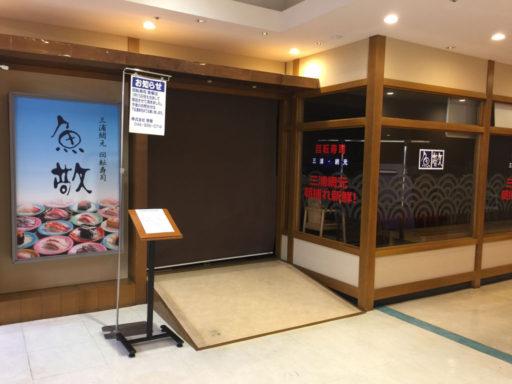 イオン新百合ヶ丘中央店の魚敬