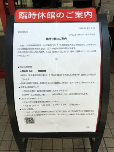 4/7 コナミスポーツ新百合ヶ丘 臨時休館のご案内