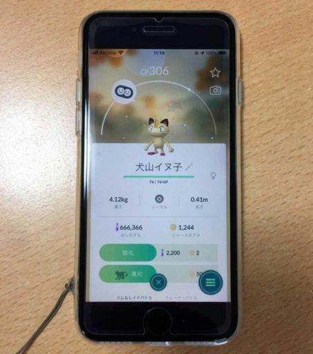iPhone SE上のPoemon GO