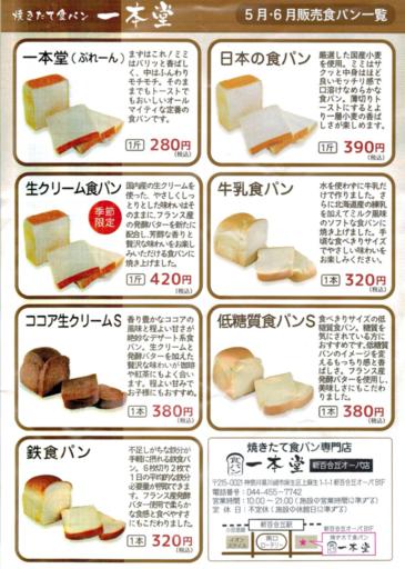 食パン専門店一本堂新百合ヶ丘店