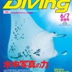 『マリンダイビング』2020年6月・7月合併号